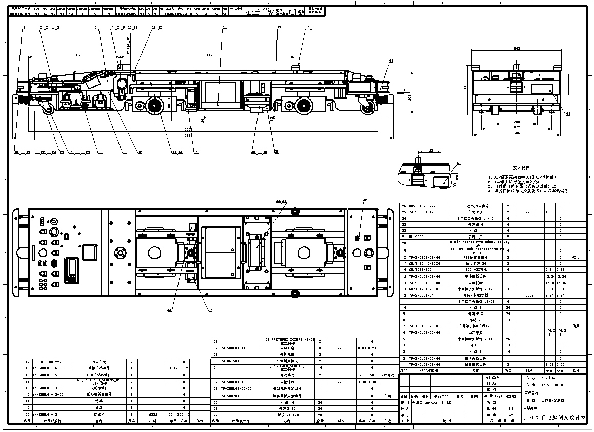 AGV Assembly Drawing